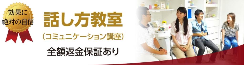 話し方教室(コミュニケーション講座)