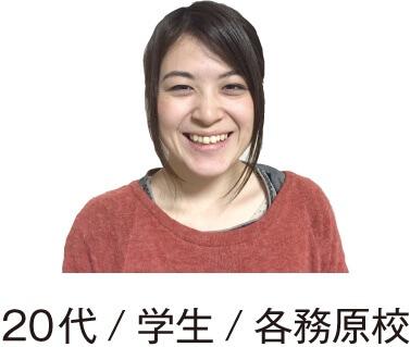 20代/学生/各務原校