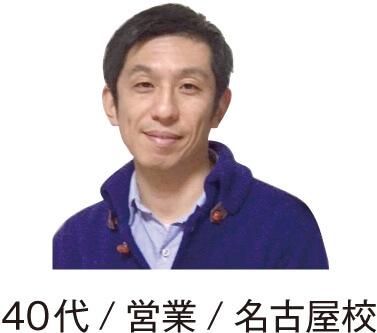 40代/営業/名古屋校