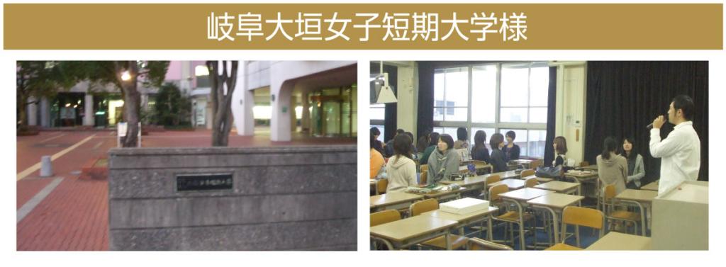 岐阜大垣女子短期大学