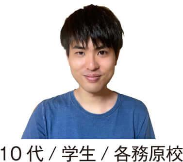 10代/学生/各務原校